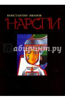Нарспи художественный историзм лирики поэтов пушкинской поры монография