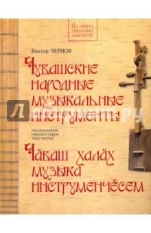 Чувашские народные музыкальные инструменты. Книга-альбом книга мастеров