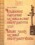 Чувашские народные музыкальные инструменты. Книга-альбом