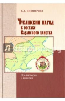 Чувашский народ в составе Казанского ханства крот истории