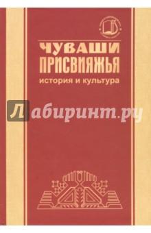 Чуваши Присвияжья: история и культура нетканое полотно в ульяновской области