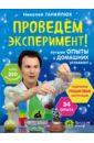 Проведем эксперимент!, Ганайлюк Николай Борисович