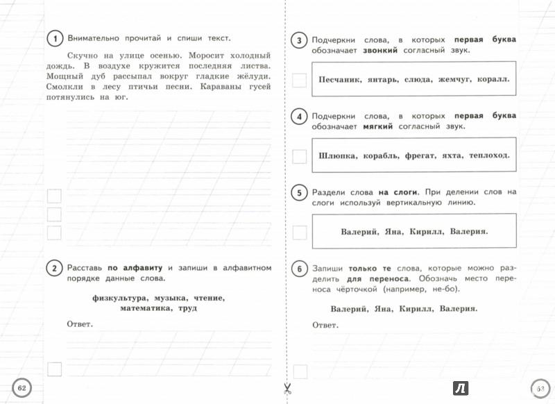 впр 2 класс русский язык 2017