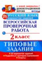 Обложка ВПР Русский язык 2кл. 25 вариантов. ТЗ