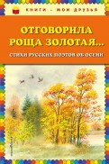 Отговорила роща золотая... Стихи русских поэтов об осени