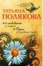4 любовника и подруга. Одна, но пагубная страсть, Полякова Татьяна Викторовна
