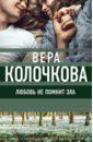 Любовь не помнит зла, Колочкова Вера Александровна