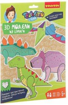 Набор для творчества 3D МОДЕЛИ из бумаги. Динозавры (ВВ1843) набор для творчества 4m фигурки из формочки динозавры от 5 лет 00 03514