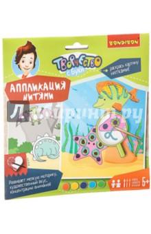 Набор Аппликация нитями (морские обитатели+динозавр) (ВВ1857) набор для детского творчества набор веселая кондитерская 1 кг