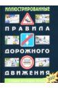 Иллюстрированные ПДД РФ (По состоянию на 2007 год) цены