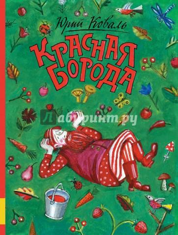 Красная борода (с автографом художника), Коваль Юрий Иосифович