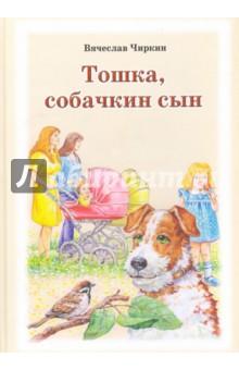 Тошка, собачкин сын. Сказочная повесть о верной собачке
