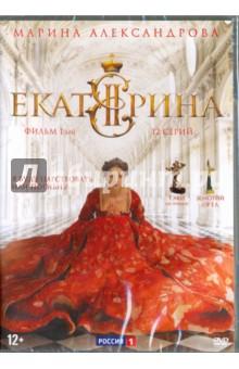 Zakazat.ru: Екатерина. Фильм 1 (12 серий) (DVD). Баранов Александр, Саббитов Рамиль