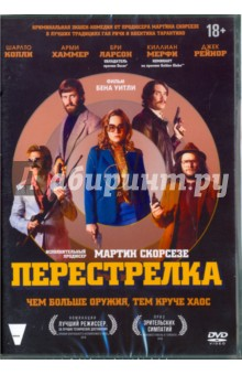 Zakazat.ru: Перестрелка (2016) (DVD). Уитли Бен