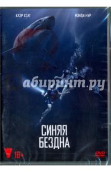 Zakazat.ru: Синяя бездна (DVD). Робертс Йоханнес