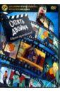 Обложка Шедевры отечественной мультипликации. Опять двойка (DVD)