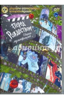 Шедевры отечественной мультипликации. Перед рождеством (DVD) чиполлино заколдованный мальчик сборник мультфильмов 3 dvd полная реставрация звука и изображения