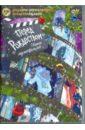 Шедевры отечественной мультипликации. Перед рождеством (DVD). Гоголь Николай Васильевич, Сокольский Г., Аксенчук Иван