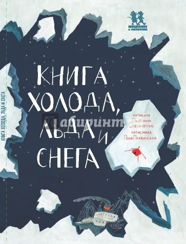Книга холода, льда и снега, Степаненко Екатерина