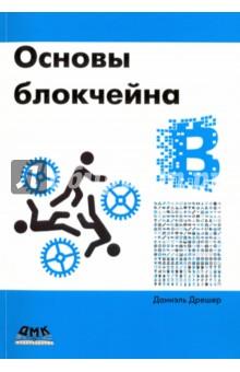 Основы блокчейна питер торстейнсон криптография и безопасность в технологии net
