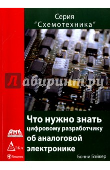 Что нужно знать цифровому инженеру об аналоговой электронике волович г схемотехника аналоговых и аналого цифровых электронных устройств 3 е издание