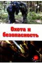 Охота и безопасность, Кашкаров Андрей Петрович