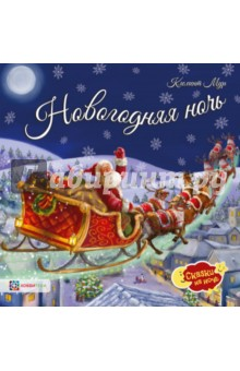 Купить Новогодняя ночь, Хоббитека, Сказки зарубежных писателей