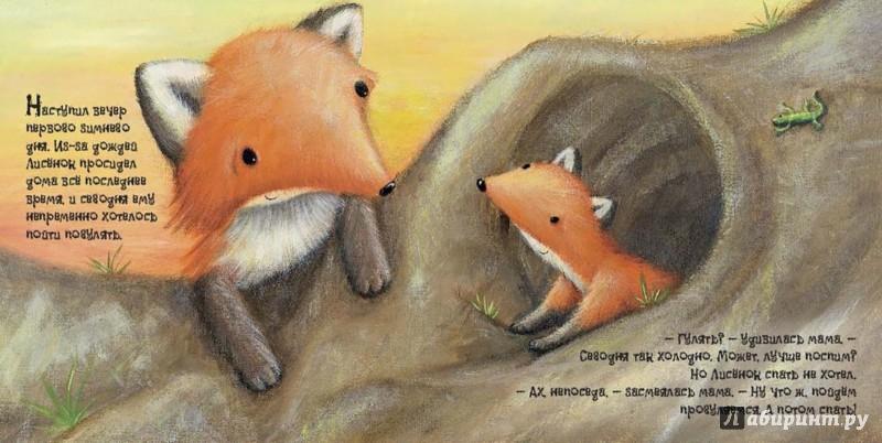 Иллюстрация 1 из 74 для Первый день зимы - Ребекка Эллиотт | Лабиринт - книги. Источник: Лабиринт