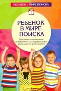 Ребенок в мире поиска. Программа по организации познавательно-исследовательской деятельности дошк.