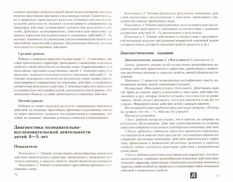 Иллюстрация 1 из 2 для Ребенок в мире поиска. Программа по организации познавательно-исследовательской деятельности дошк. - Дыбина, Щетинина, Поддьяков | Лабиринт - книги. Источник: Лабиринт
