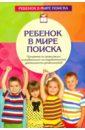 Обложка Ребенок в мире поиска. Программа по организации познавательно-исследовательской деятельности дошк.