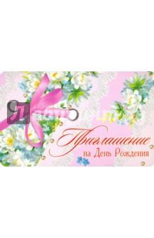 Приглашение на День рождения (ПМ-11042)