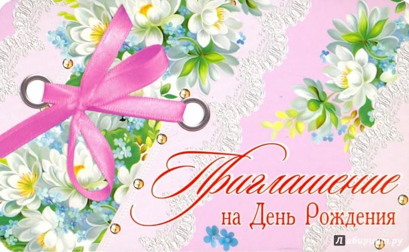 Иллюстрация 1 из 2 для Приглашение на День рождения (ПМ-11042)   Лабиринт - сувениры. Источник: Лабиринт