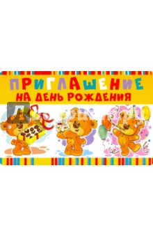 Приглашение на День рождения (ПМ-11044)