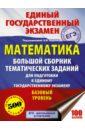 Обложка ЕГЭ. Математика. Большой сборник тематических заданий. Базовый уровень