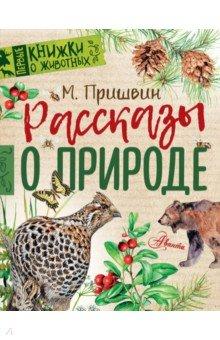 Купить Рассказы о природе, АСТ, Повести и рассказы о природе и животных