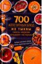 700 аппетитных блюд из тыквы, свеклы, моркови, сельдерея, пастернака. Первые и вторые блюда, салаты,