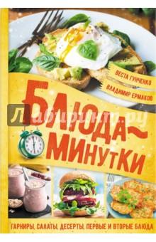 Блюда-минутки. Гарниры, салаты, первые и вторые блюда плотникова т такие вкусные салаты…