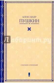 Собрание сочинений собрание сочинений в одной книге page 6