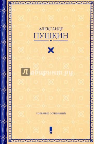 Собрание сочинений, Пушкин Александр Сергеевич