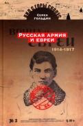 Русская армия и евреи. 1914-1917