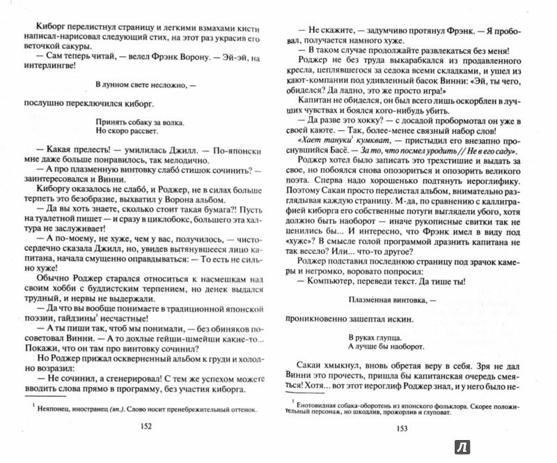 Иллюстрация 1 из 31 для Космоолухи: рядом. Том 1 - Ольга Громыко | Лабиринт - книги. Источник: Лабиринт