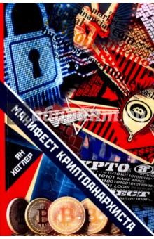 Манифест криптоанархиста а а молдовян криптография скоростные шифры