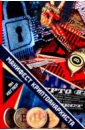 Обложка Манифест криптоанархиста