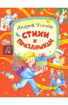 Стихи к праздникам атаманенко и шпионское ревю
