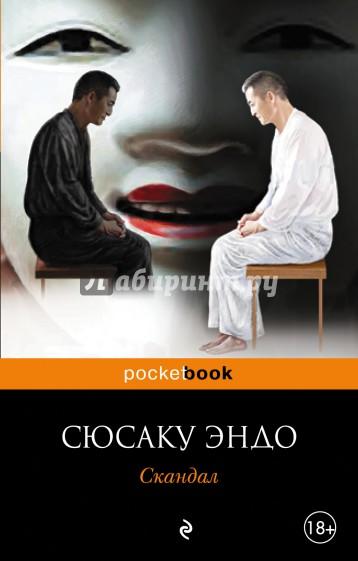 Скандал, Эндо Сюсаку