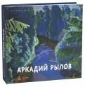 Аркадий Рылов. 1870-1939. Альманах. Выпуск 504