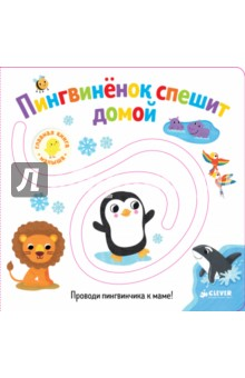 Купить Пингвиненок спешит домой, Клевер Медиа Групп, Сказки и истории для малышей