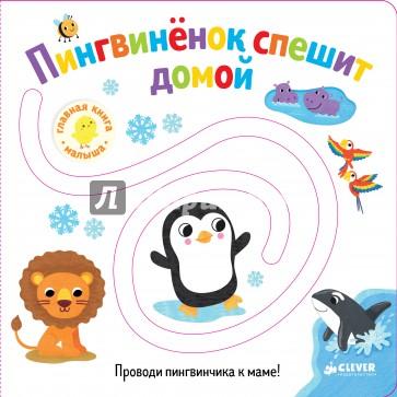 Первые книжки малыша. Пингвиненок спешит домой