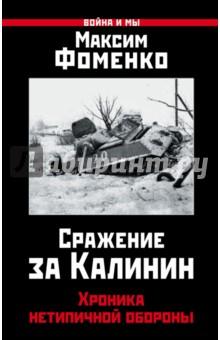 Сражение за Калинин. Хроника нетипичной обороны в афанасенко е кринко 56 я армия в боях за ростов первая победа красной армии октябрь декабрь 1941
